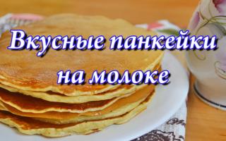 Ванильные панкейки – пошаговый рецепт с фото. Как приготовить
