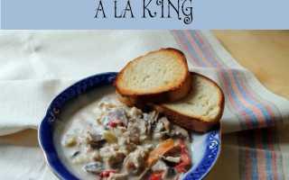 Курица а-ля Кинг – пошаговый рецепт с фото. Как приготовить