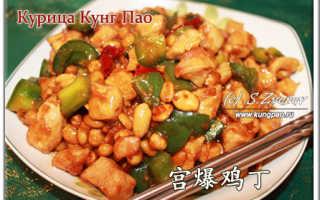Курица Кунг Пао – пошаговый рецепт с фото. Как приготовить