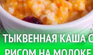 Рисовая каша с тыквой на молоке – пошаговый рецепт с фото. Как приготовить