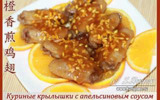 Крылышки в апельсиновой глазури с соусом из кинзы – пошаговый рецепт с фото. Как приготовить