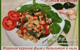 Пряная курочка с базиликом по-тайски – пошаговый рецепт с фото. Как приготовить