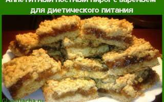 Постный пирог с вареньем – пошаговый рецепт с фото. Как приготовить